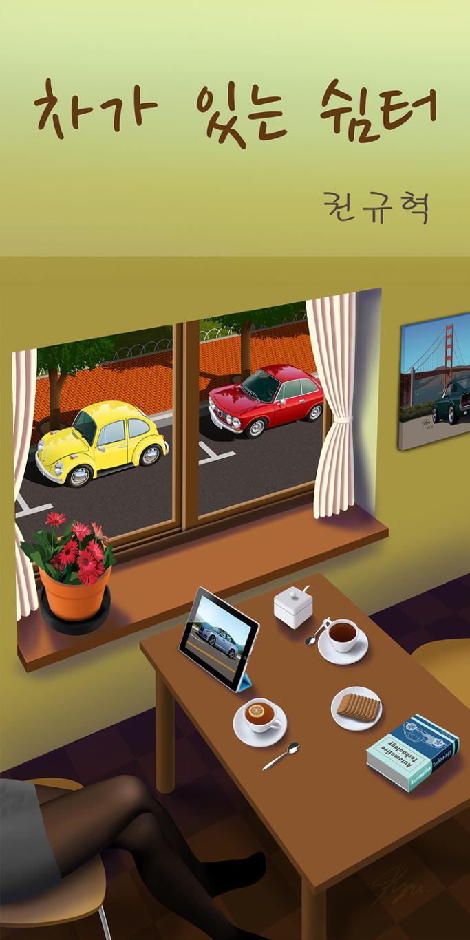 자동차 만화 - 엠블럼 이야기