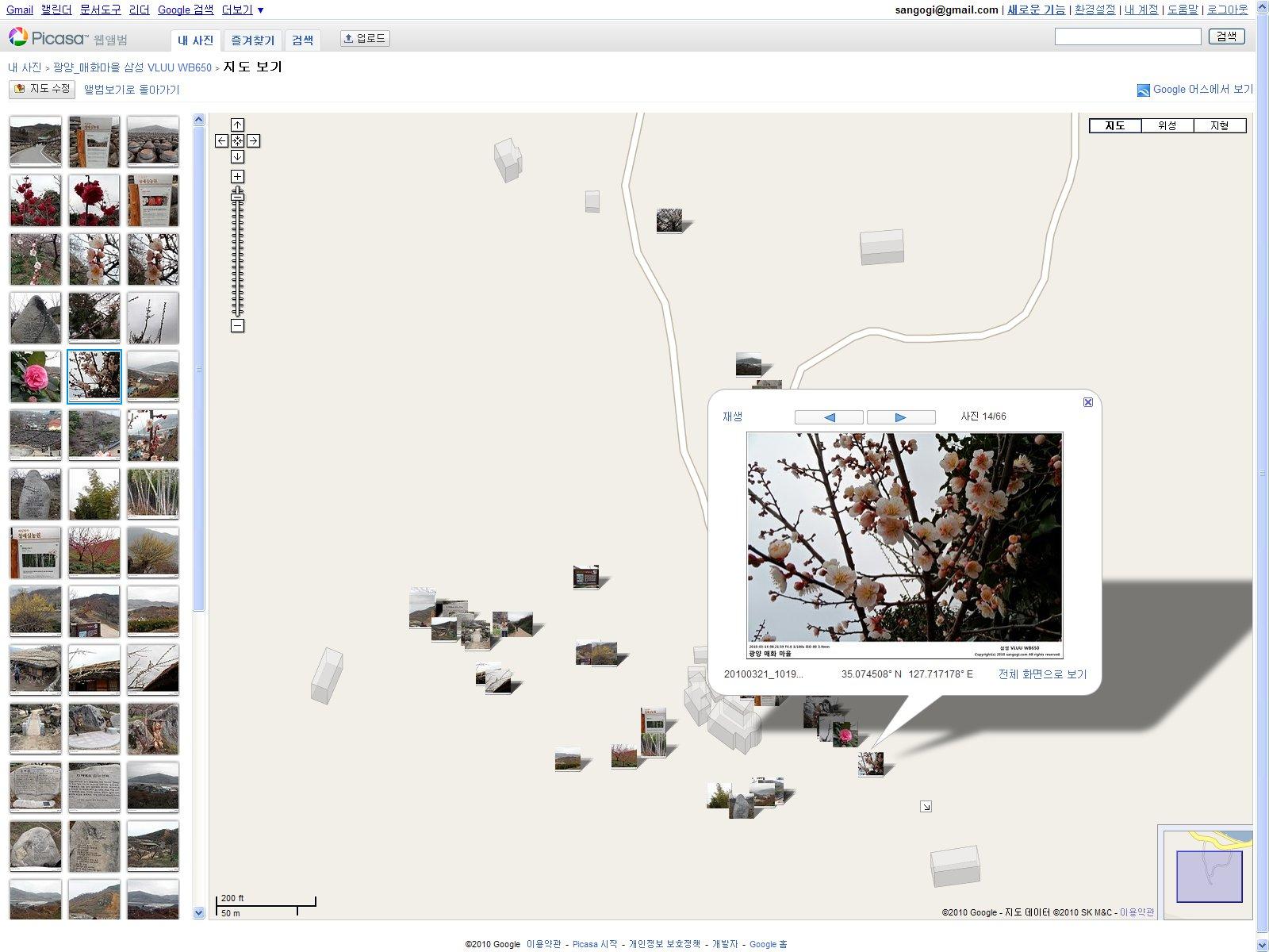 피카사 웹앨범 지도로 보기