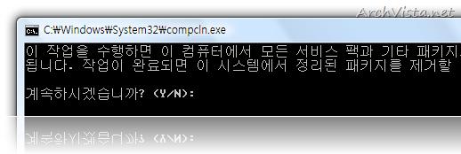 설치된 서비스 팩을 제거할 수 없게 된다는 메시지가 나타납니다. [Y]를 누르면 약 300MB~420MB 정도의 공간을 확보할 수 있습니다. 참 쉽죠? ^^