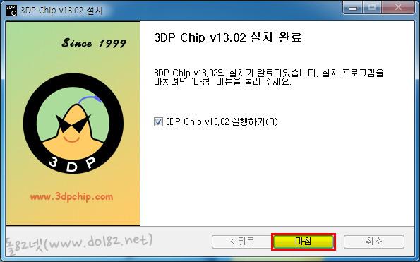 3DP Chip(3DP 칩) v.13.02 설치완료
