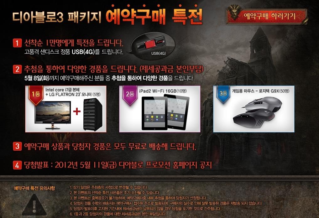디아블로3 예약판매, 디아블로3, 게임 패키지, 이벤트, 아이패드2