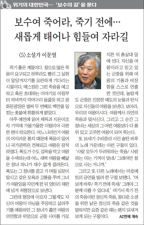 박근혜 '자살' 조장하는 이문열의 조선일보 칼럼?