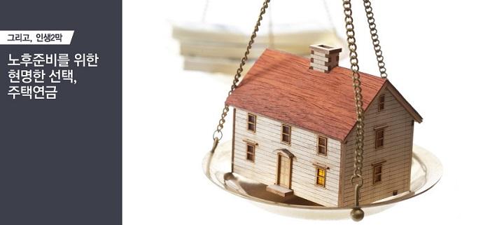 한화, 한화데이즈, 한화블로그, 한화그룹, 한화데이즈블로그, 주택연금, 한화생명, 한화생명 주택연금, 주택연금 가입, 주택연급 장점, 주택연금제도, 노후준비, 주택연금 생활비, 주택연금 주거, 주택연금 가입하기, 주택연금 가입 시점, 주택연금 가입할 때, 수택연금 수령액, 주택연금 정액형, 은퇴설계, 주택담보연금, 주택금융공사, 노인주택연금, 짐담보주택연금, 재태크