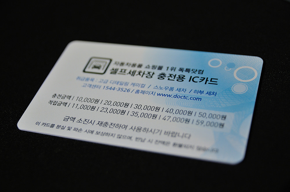 독특닷컴 자동차용품 & 셀프세차장
