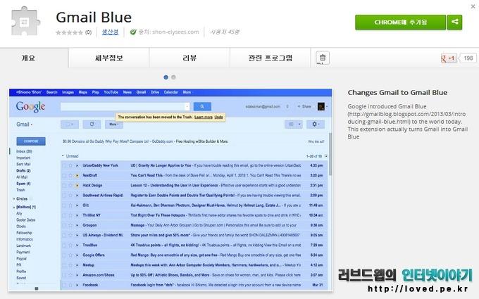 만우절 장난, 만우절, 구글, 지메일 블루, 크롬 확장프로그램, 구글 크롬, 크롬, Gmail Blue