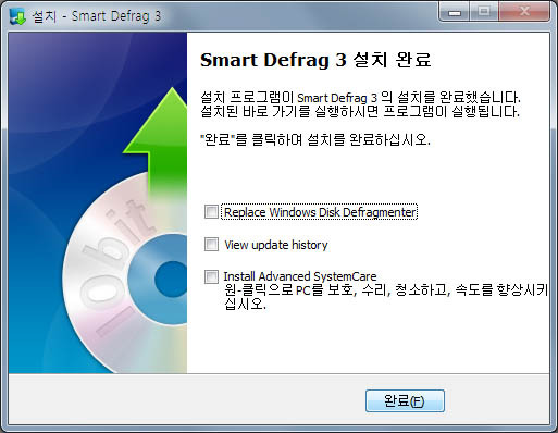 윈도우 디스크 조각모음 프로그램 Smart Defrag3 다운 및 사용방법