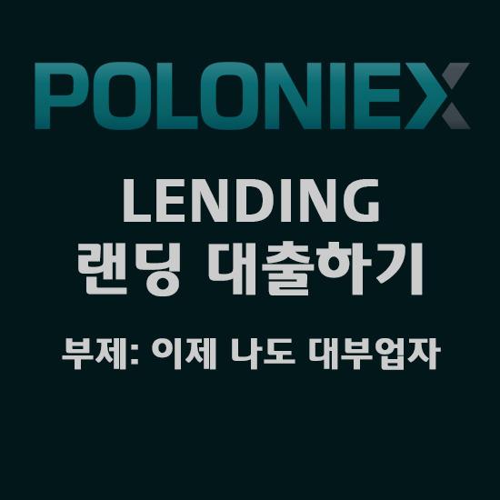 폴로닉스 랜딩으로 대출하기 (Poloniex Lending)