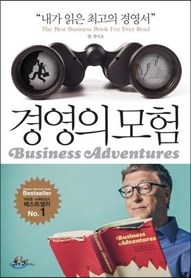 경영의모험, 빌게이츠, 경영서
