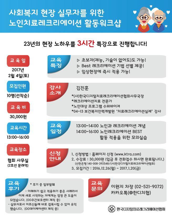 [3시간 특강] 노인기관 실무자를 위한 레크리에이션 활동기법