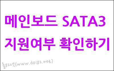 메인보드 SATA3 지원여부 확인하기