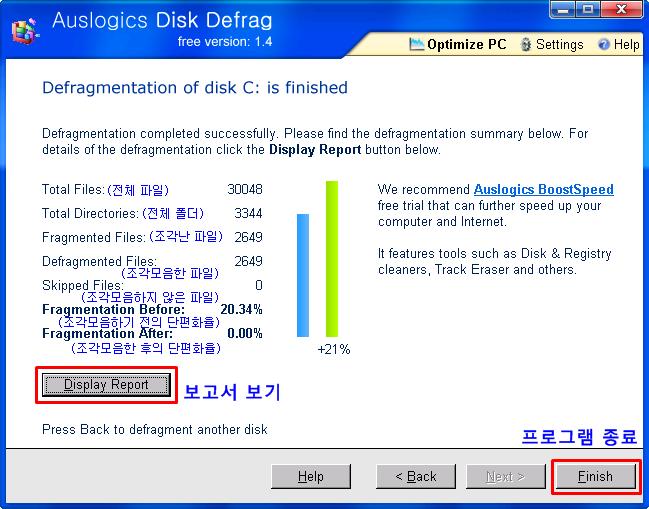 Auslogics Disk Defrag 조각모음 결과 리포트