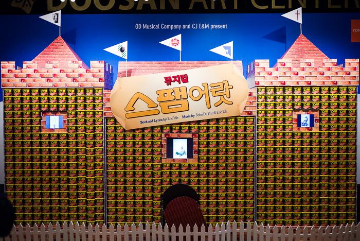 정준하 주연의 코믹 뮤지컬 스팸어랏 - in 두산아트센터 연강홀