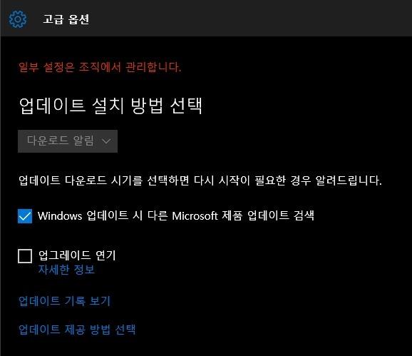 윈도우10 업데이트 설정 자동에서 알림으로 변경 방법