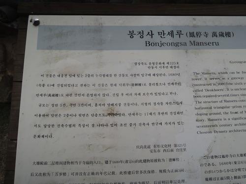 안동 여행지 관광코스 봉정사