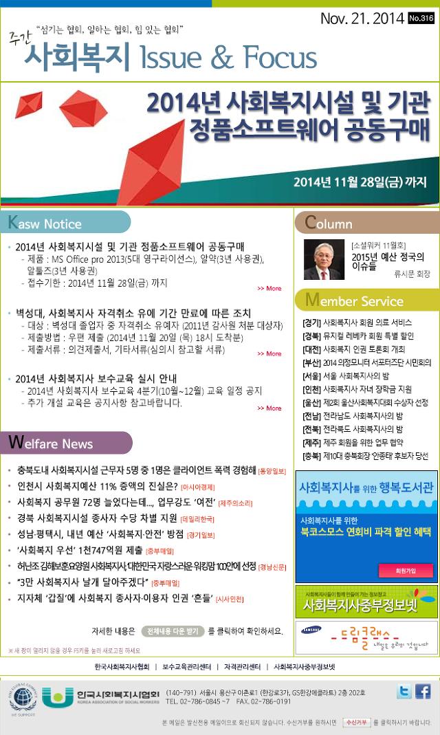 사회복지 ISSUE & FOCUS  제316호 사회복지기관시설을 위한 정품소프트웨어 공동구매