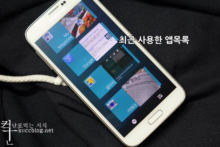 갤럭시s5, 갤럭시s5 최근 사용한 앱