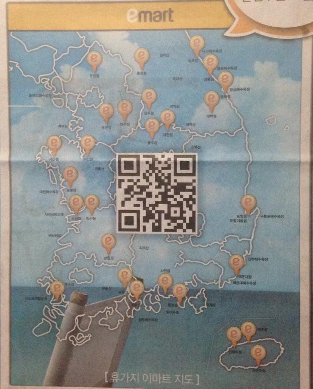 휴가지 이마트 지도와 QR코드