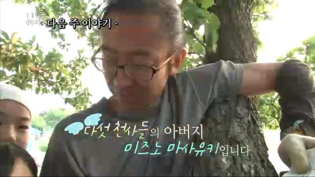 인간극장 다섯천사의 아버지 미즈노 마사유키
