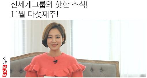 scs 뉴스 신세계그룹의 핫한 소식! 11월 4째주