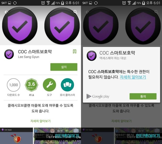 COC 스마트 보호막