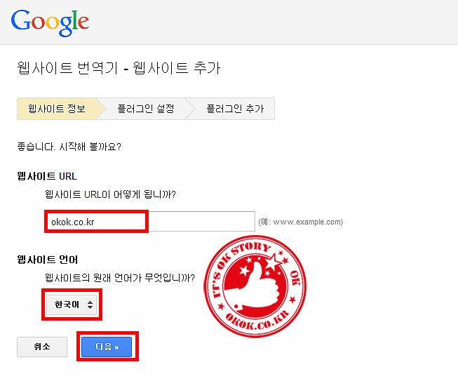 구글번역기(google translation)