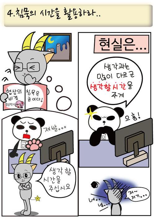 직장인 공감 웹툰 연봉협상
