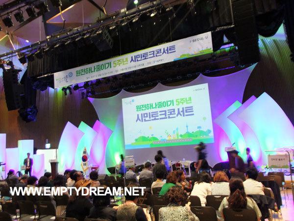 원전 하나 줄이기 5주년 시민토크콘서트 - 에너지 정책의 전환과 시민참여