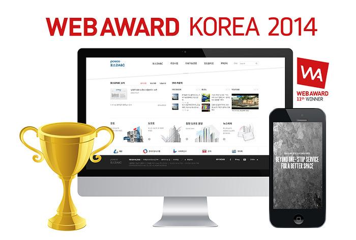 포스코A&C, 2014 웹어워드 코리아 '건설부문 대상' 수상