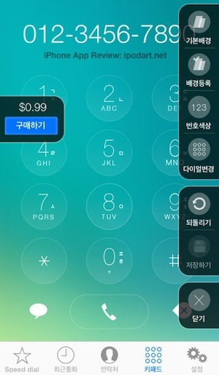 다이얼+ Dial+ (국민 대표 다이얼러) 아이폰 추천 전화 단축번호
