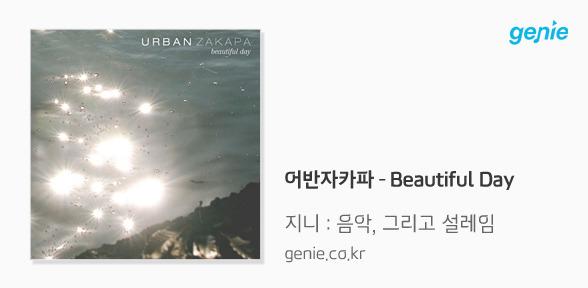 지니뮤직 어반자카파 - Beautiful Day