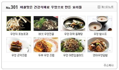 [금주의 오픈캐스트 #301] 제철맞은 건강식재료 '우엉'으로 만든 요리들!