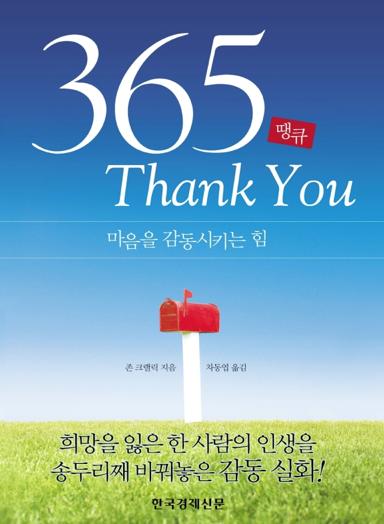 나와 세상을 바꾸는 감사의 힘 -『365 Thank You (365 땡큐)』