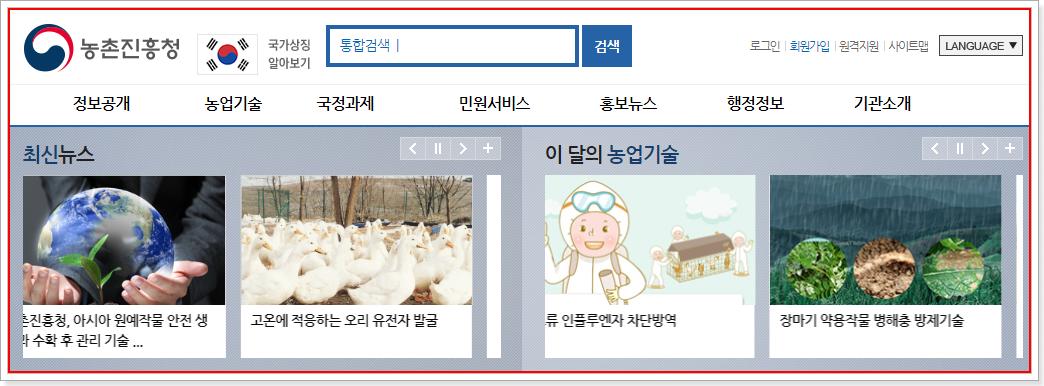 농촌진흥청 홈페이지