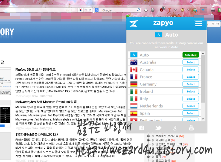 사이트 우회 접속을 도와주는 파이어폭스 부가기능-Zapyo