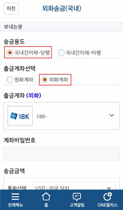 기업은행 ONE 뱅킹 앱 - 외화송금(국내)