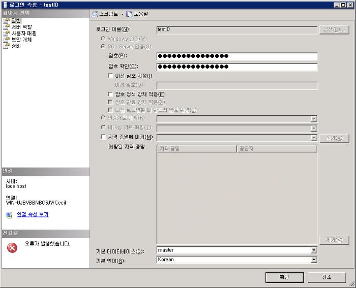 오류 15128 암호정책 강제 적용 암호만료 강제 적용