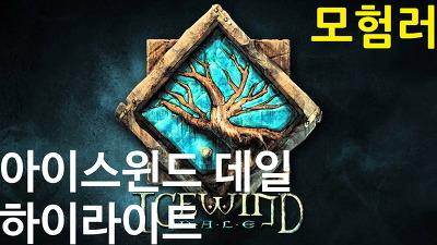 [모험러]아이스윈드 데일 하이라이트(인핸스드 에디션, Icewind Dale: Enhanced Edition)
