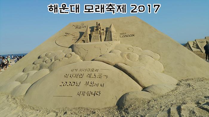 [부산여행] 해운대 데이트 코스, 해운대모래축제 2017