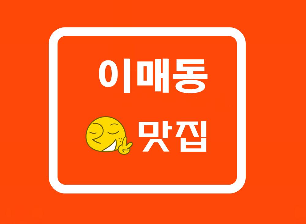 [분당 맛집]이매동 주변 맛집 모음
