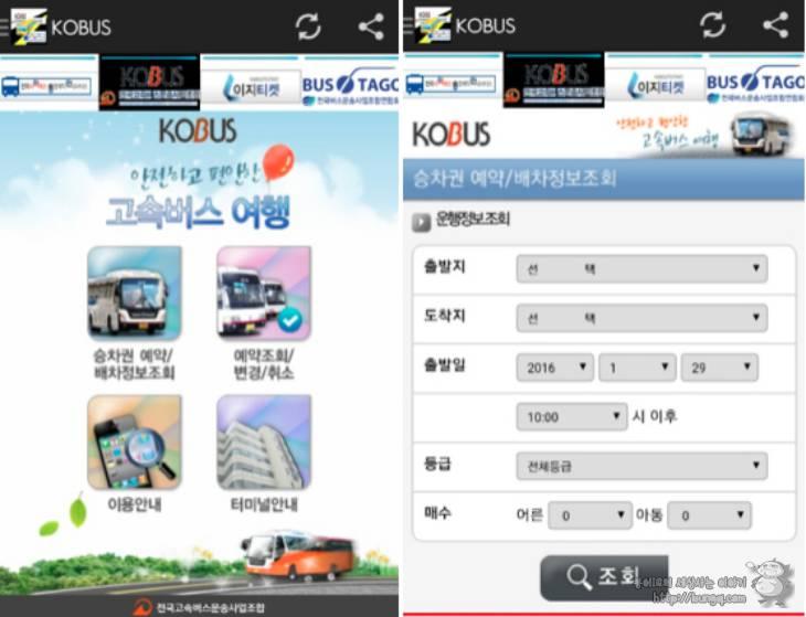 설날, 연휴, 교통대란, 추천앱, 코레일톡, 코버스
