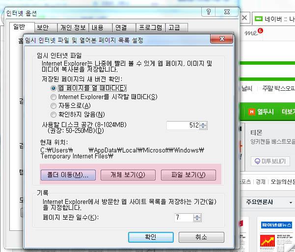 임시 인터넷 파일 저장 위치 변경 및 삭제 방법(익스플로러)