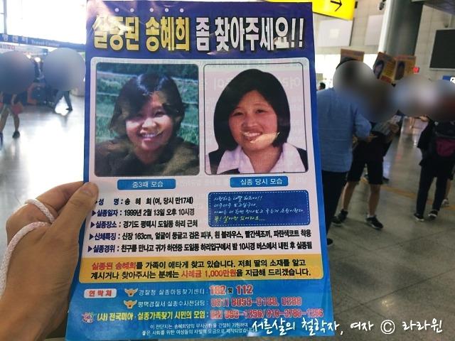 실종된 송혜희 좀 찾아주세요