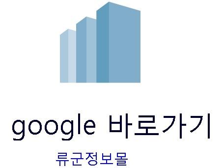 구글 바로가기 등록 대행 대체 뭔가?