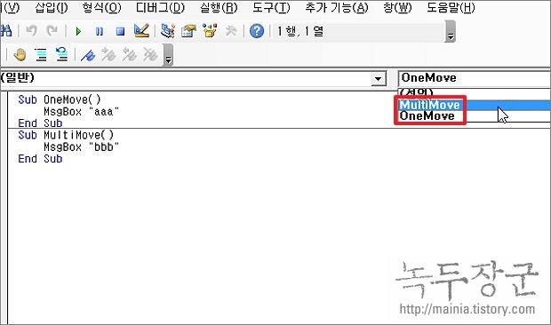 엑셀 Excel VBA 개발에 도움이 되는 편집기창 이용 방법들