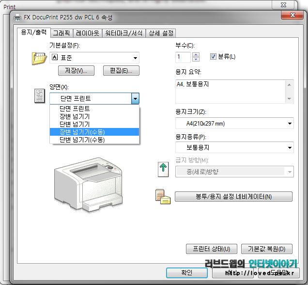 후지제록스 프린터스, P255 dw, 인쇄 설정, PDF 인쇄, 양면 인쇄, 단면 인쇄
