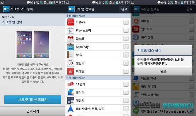 베가 시크릿 업 시크릿 앱 선택