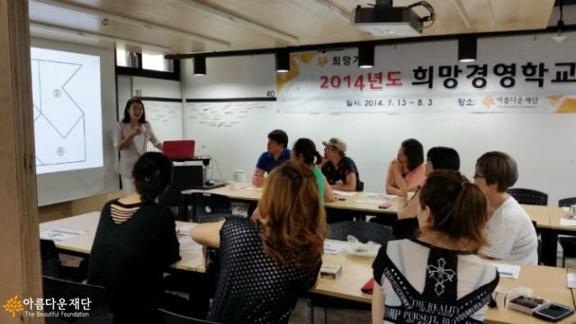 열정을 깨운 시간 -2014년 희망경영학교 참여자 후기 (2)