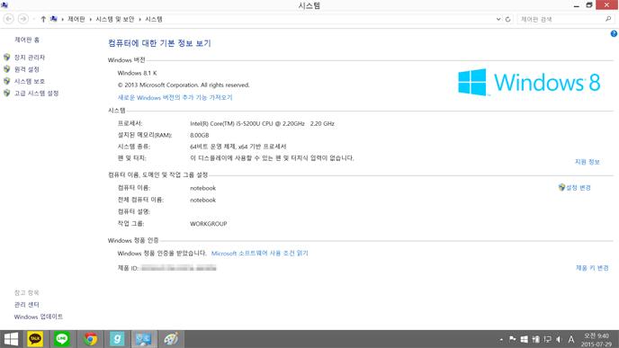 윈도우 버전확인을 위한 시스템 확인창