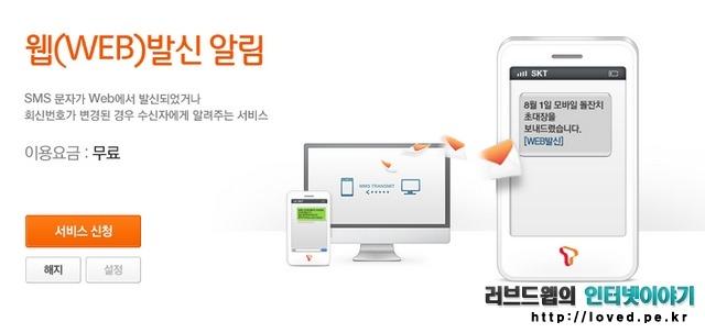 SKT 웹(WEB)발신 알림 서비스