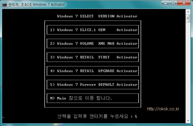 윈도우 7 정품 인증 (Windows7 빌드 7601 이 Windows 는 정품이 아닙니다.)